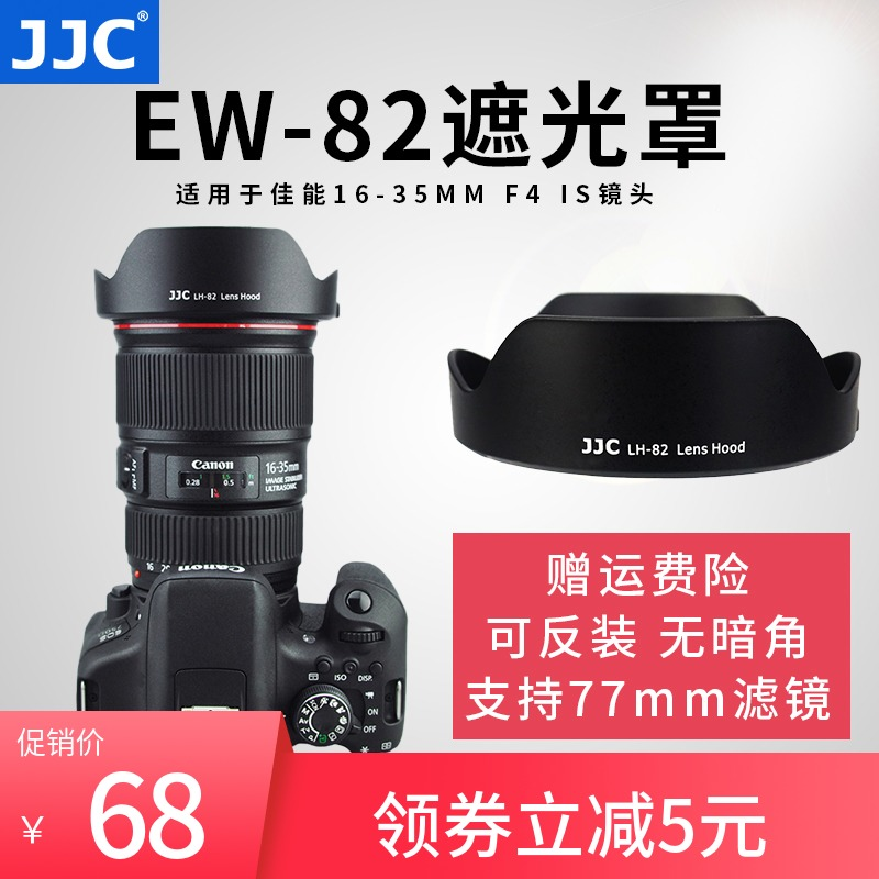 jjc佳能ew-82 16-35镜头遮光罩