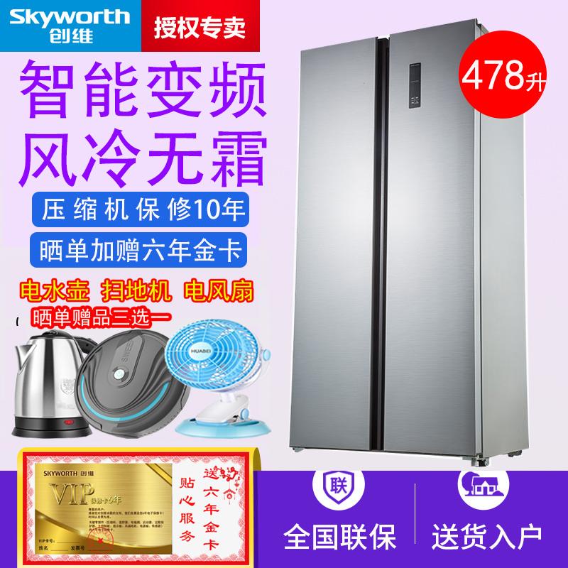 skyworth /创维w48ap双开门电冰箱