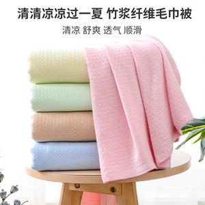 竹纤维毛巾被沙发盖毯儿童婴儿宝宝夏凉被夏季薄款午睡冰丝空调被