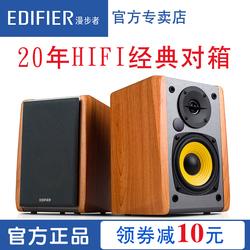【专卖店】Edifier/漫步者 R1000TC北美版台式电脑音响重低音音箱家用2.0木质低音炮笔记本手机通用