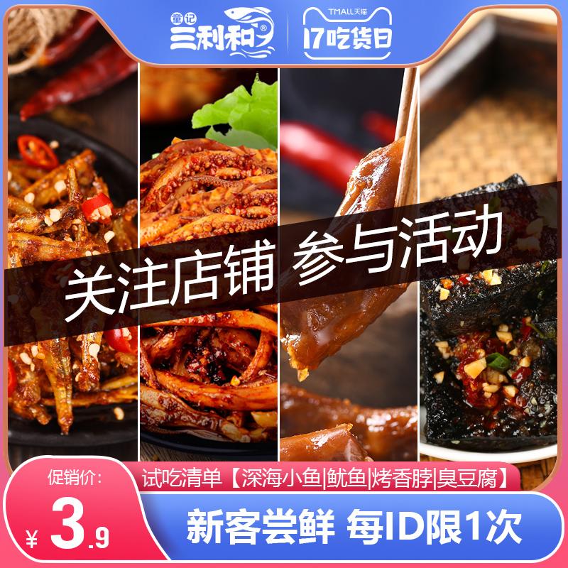 【新客尝鲜】三利和酱汁深海小鱼/烤香脖/鱿鱼杏鲍/长沙臭豆腐
