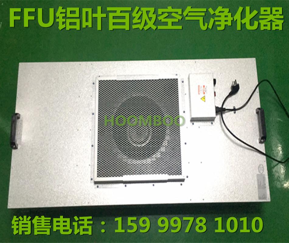 [东莞市恒博净化科技工厂总店空气净化器]1175工业百级FFU空气净化器FF月销量1件仅售600元