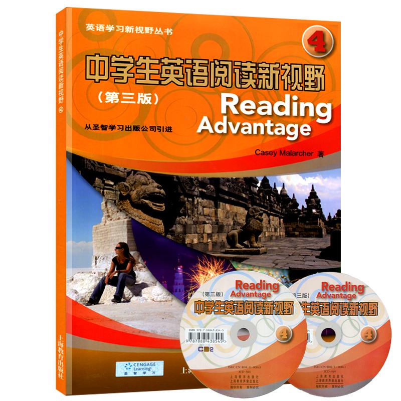 英语学习新视野丛书 中学生英语阅读新视野4(第三版)中学英语阅读专项训练 中学生通用 英语阅读专项训练 上海教育出版社