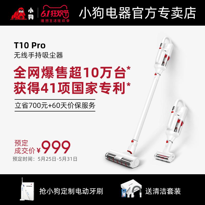 小狗无线吸尘器家用手持式强力小型推杆大吸力静音除螨机T10 Pro