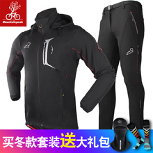 MP WINTER CYCLING suit long sleeve men and women's autumn and Winter Fleece mountain bike suit warm windproof riding pants
