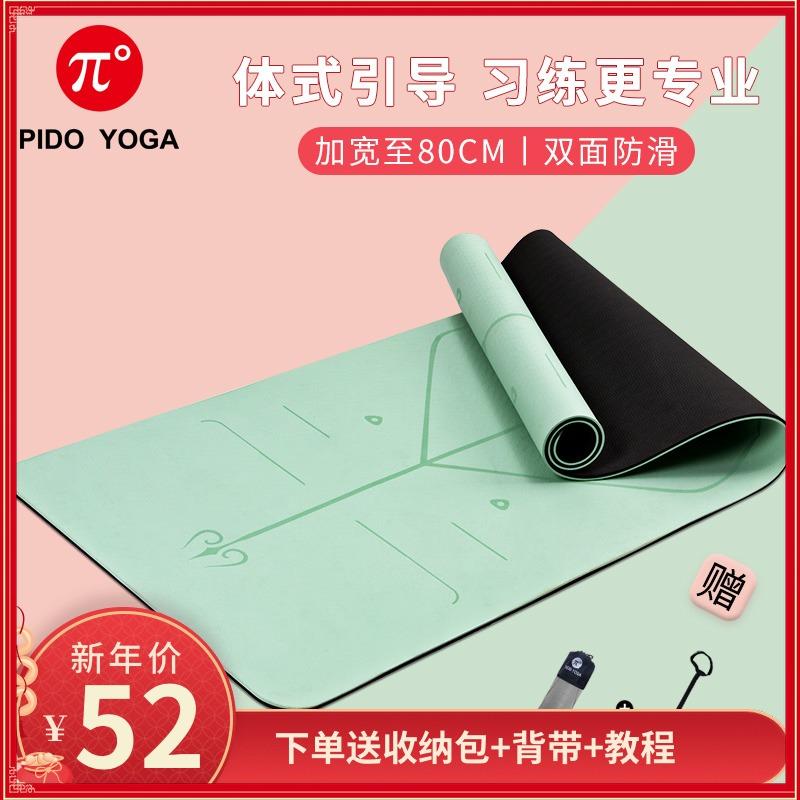 派度瑜伽垫女初学者防滑加厚加宽加长tpe健身垫瑜珈垫子地垫家用
