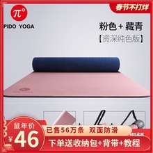 Padu TPE yoga mat thickened, widened and lengthened women's fitness mat antiskid Beginner Yoga Mat floor mat for home use