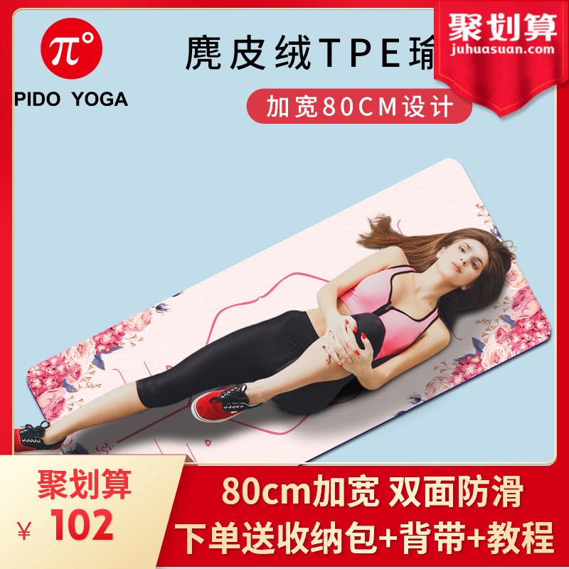 派度瑜伽垫女加厚加宽加长初学者防滑男tpe瑜珈健身垫子地垫家用 thumbnail