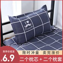 枕头女学生男简约宿舍单人大人护颈椎可爱卡通枕芯送枕套一对装