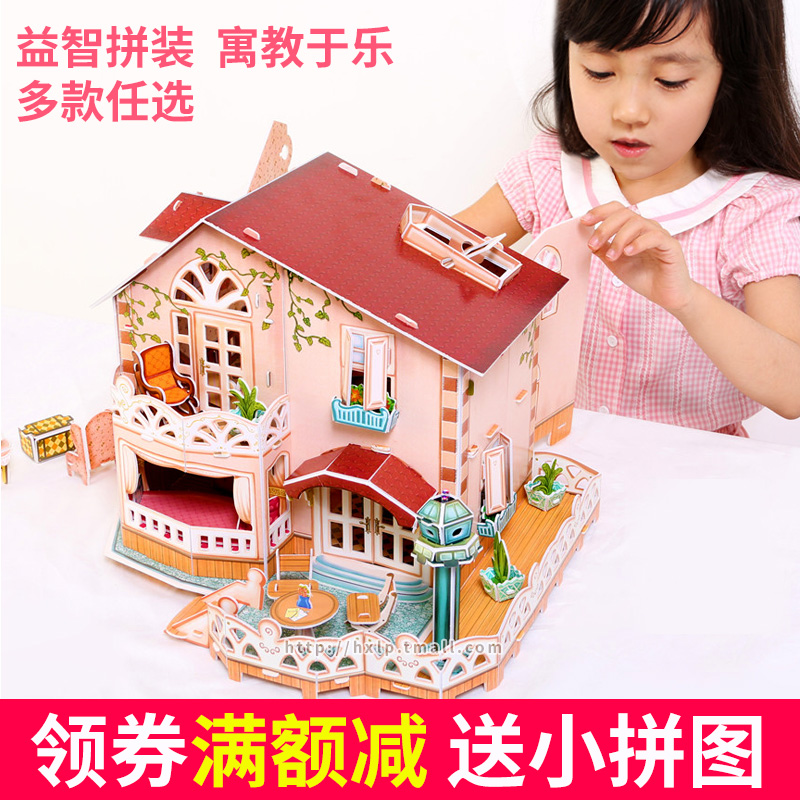 Le Cube 3D stereoscopic puzzle paper model villa diy cottage hand-stitched house childrens toy girl