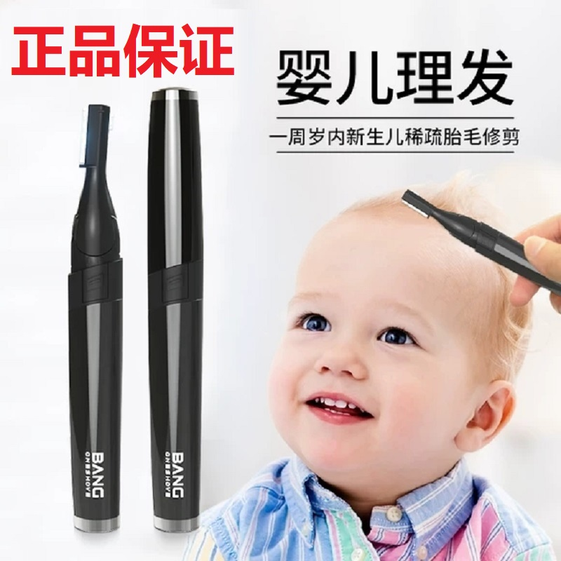 Electric eyebrow knives, baby shaving razor, tiktok, the same type of red hair shaving device, baby hair cutter, multifunctional.