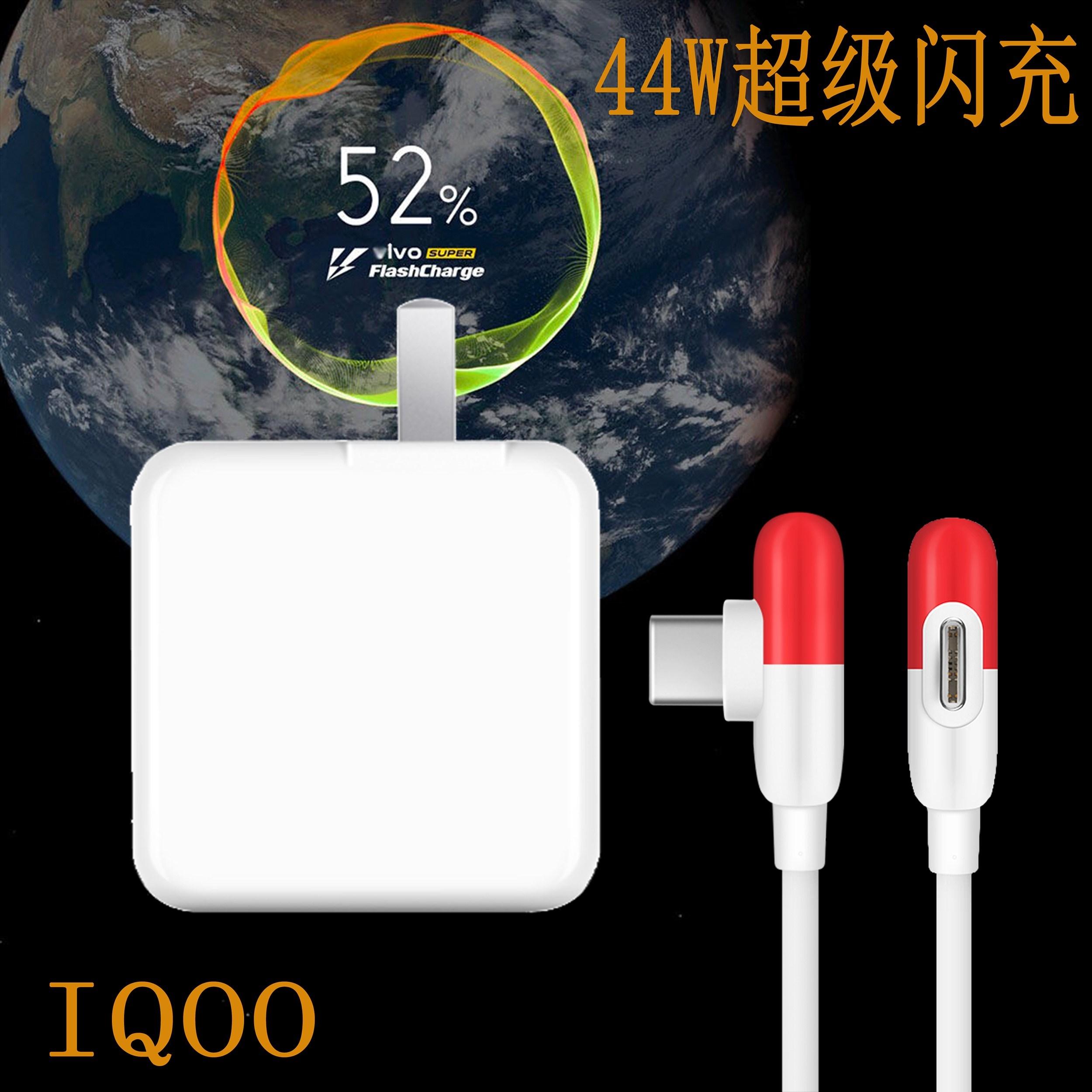 vivo IQOO原裝膠囊充電器頭vivoiqoo手機數據線 44W瓦neo充電器27