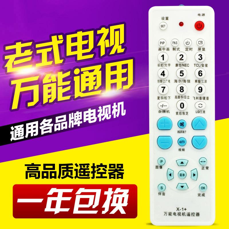 万能电视机遥控器通用全部老式/普通液晶/等离子创维海信海尔康佳