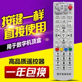 用于湖南广电有线数字电视 高斯贝尔GD-6020机顶盒遥控器
