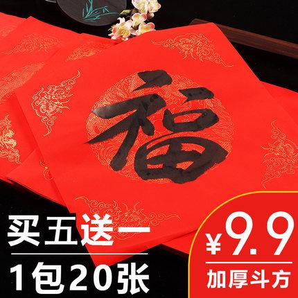 写福字斗方春联纸加厚半生熟单面红宣纸手写万年红对联纸春联宣纸