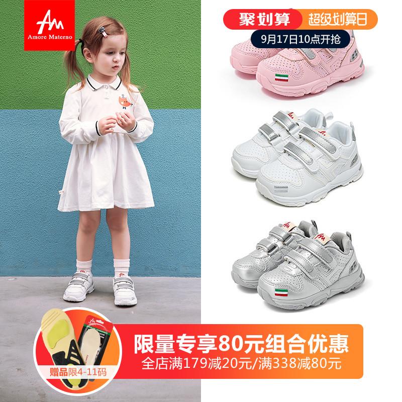 经典款宝宝机能鞋女童鞋1-3-6岁宝宝鞋子男春秋软底学步鞋小白鞋