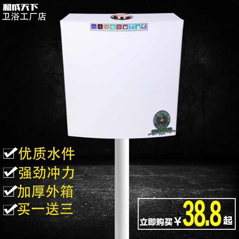 买一送3 厕所节能冲水箱家用卫生间马桶水箱冲便器蹲坑蹲便器水箱
