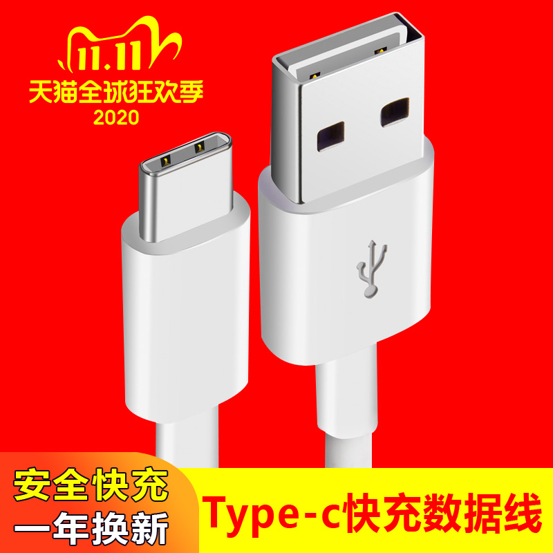 声奈耳type-c安卓2.1A手机数据线1米白色安全快充椭圆大头充电线