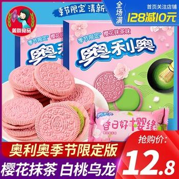 奥利奥樱花抹茶味饼干粉色奥利奥夹心饼干办公休闲零食品儿童小吃