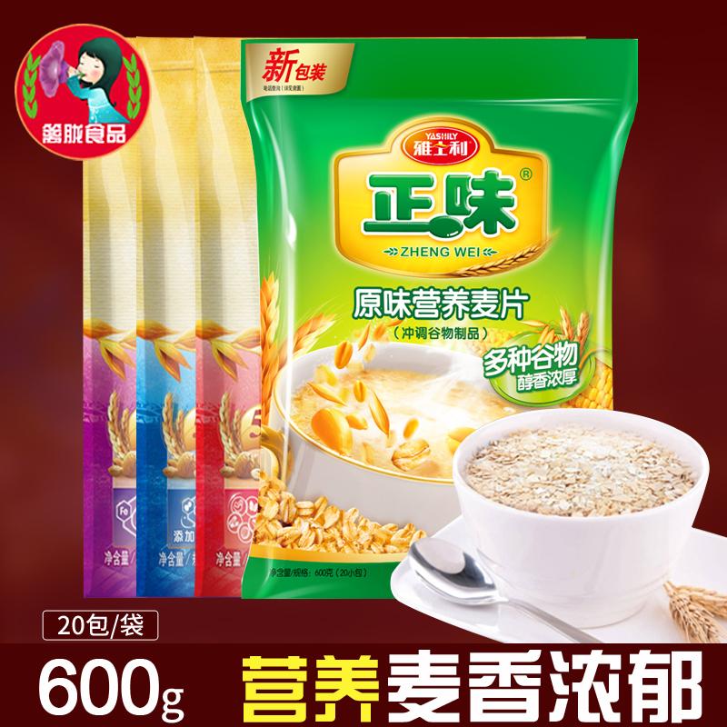 雅士利正味麦片600g原味营养麦片谷物冲饮燕麦片休闲零食品