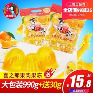 喜之郎蜜桔果肉果冻990克X1袋糖果果冻布丁儿童大包装零食