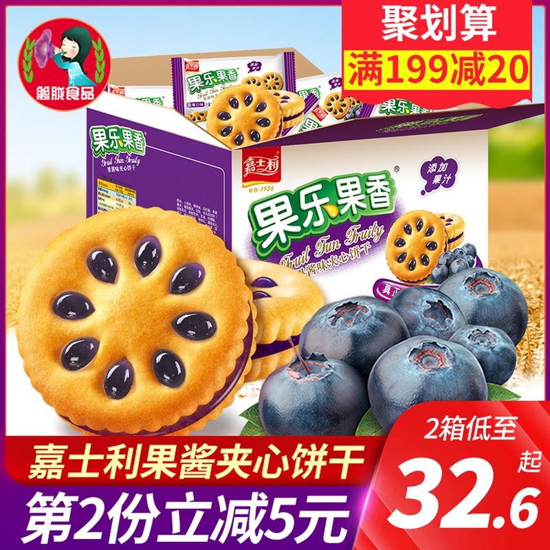 嘉士利果乐果香果酱夹心饼干1500g整箱批发小包装休闲零食品小吃