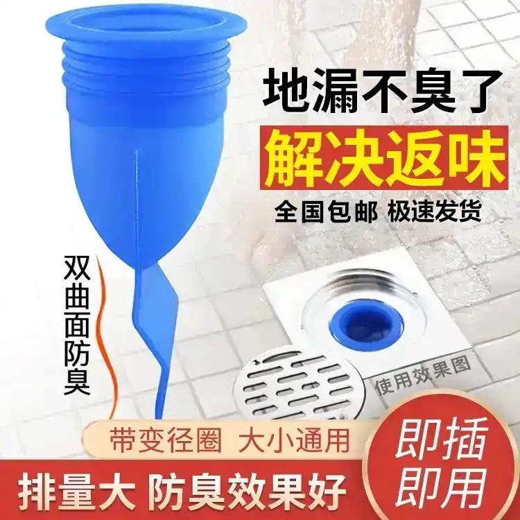 岗序69元10套硅胶地漏防臭防虫带变径圈大小地漏可通用3