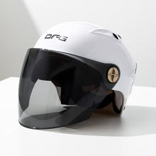 DFG电动车头盔男女士四季半盔电瓶车头灰夏季全盔防晒可爱安全帽