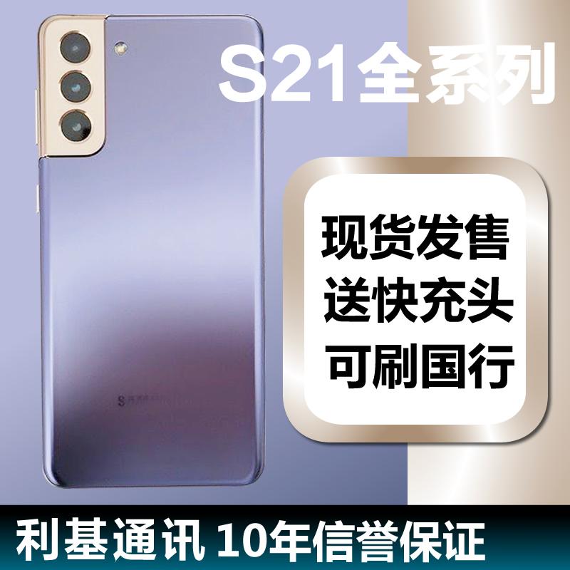 现货发售手机5G港版港行S21Ultra5GS21Galaxy三星Samsung
