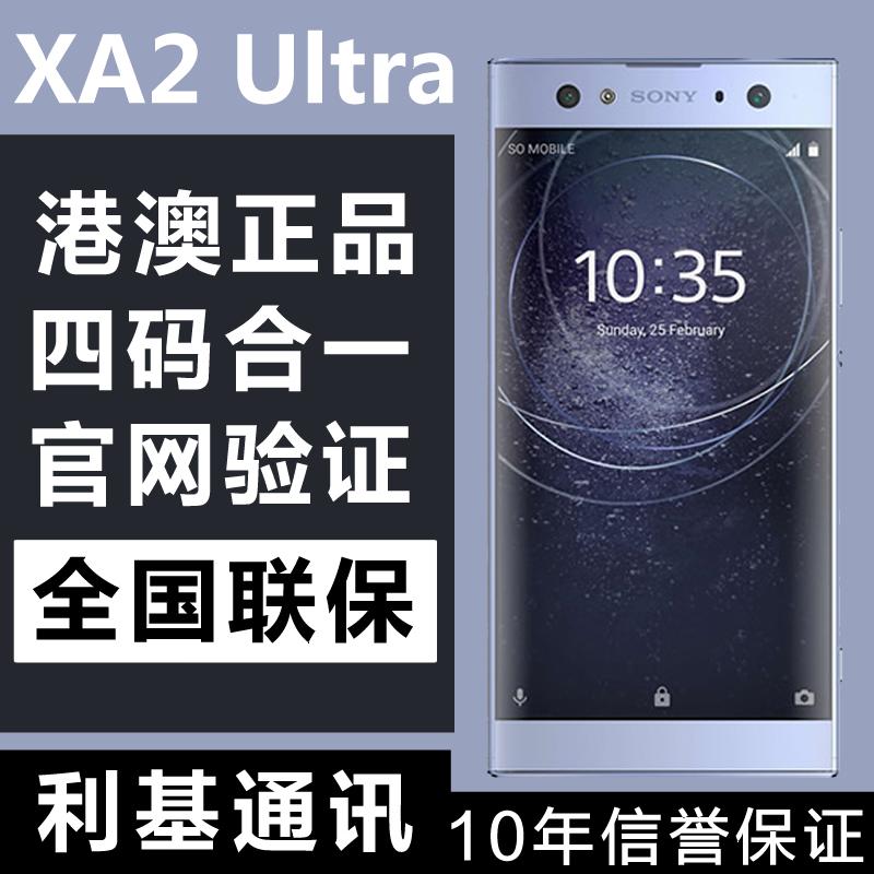 Sony/索尼 xperia xa2 ultra XA2Plus xa2u 港版港行澳行正品手机