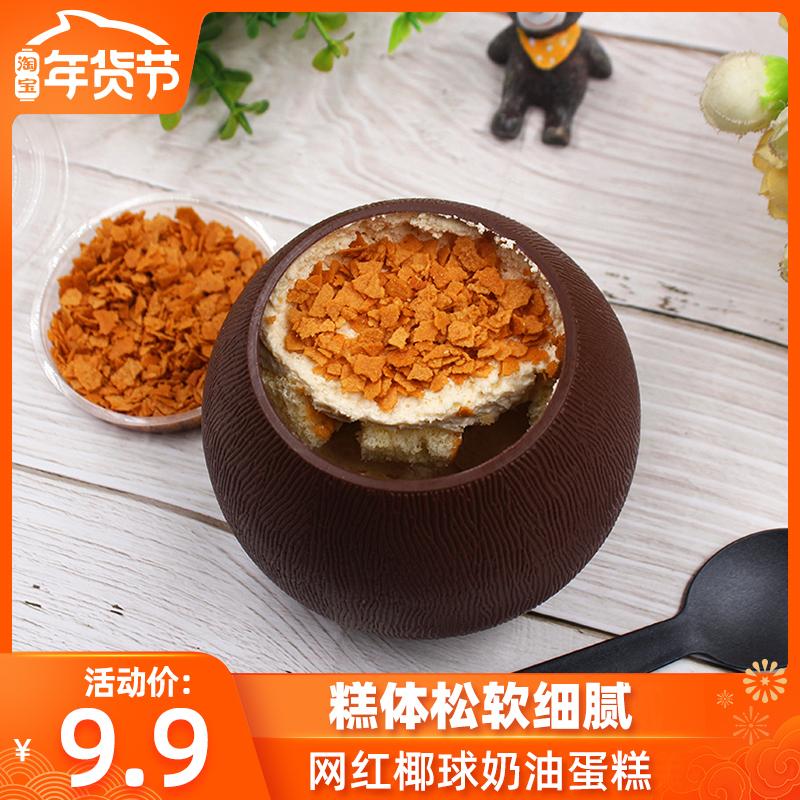 椰球奶油蛋糕网红蛋糕椰蓉丝西式糕点烘焙蛋糕零食奶椰子小甜品