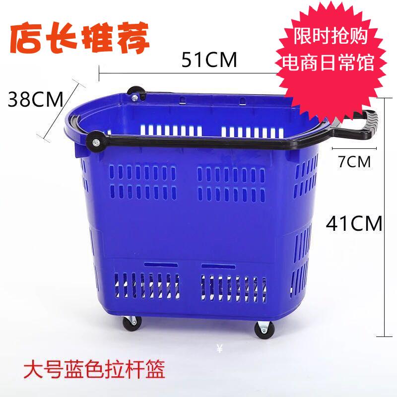 超市购物篮子加厚大号塑料篮购物筐菜框拉杆式带轮手提购物收纳篮