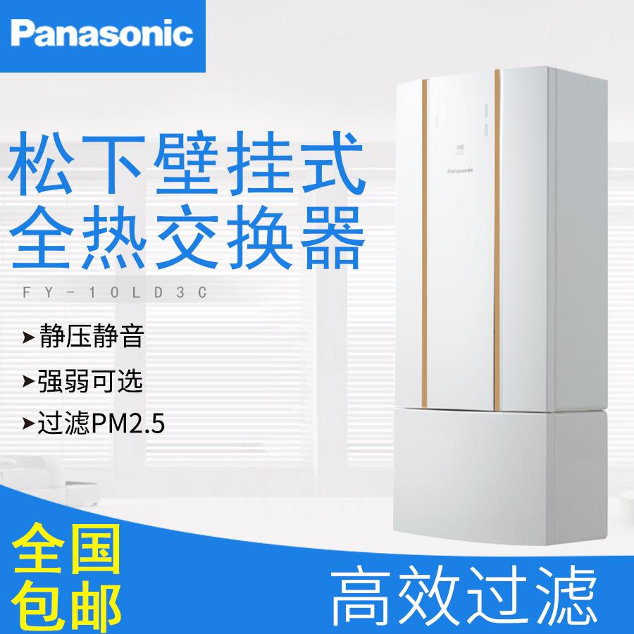 [福州宏艺隆新风系统室内新风系统]松下壁挂式新风系统全热交换器去甲醛包月销量3件仅售3999元