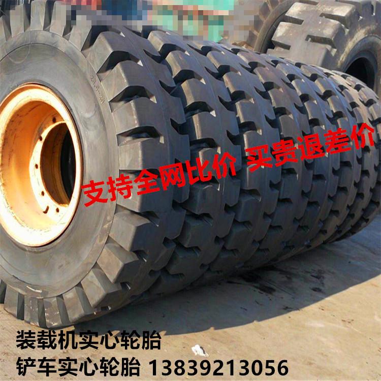 シャベルとフォークリフトのソリッドタイヤ17.5/23.5-25補強3050龍工半実心胎