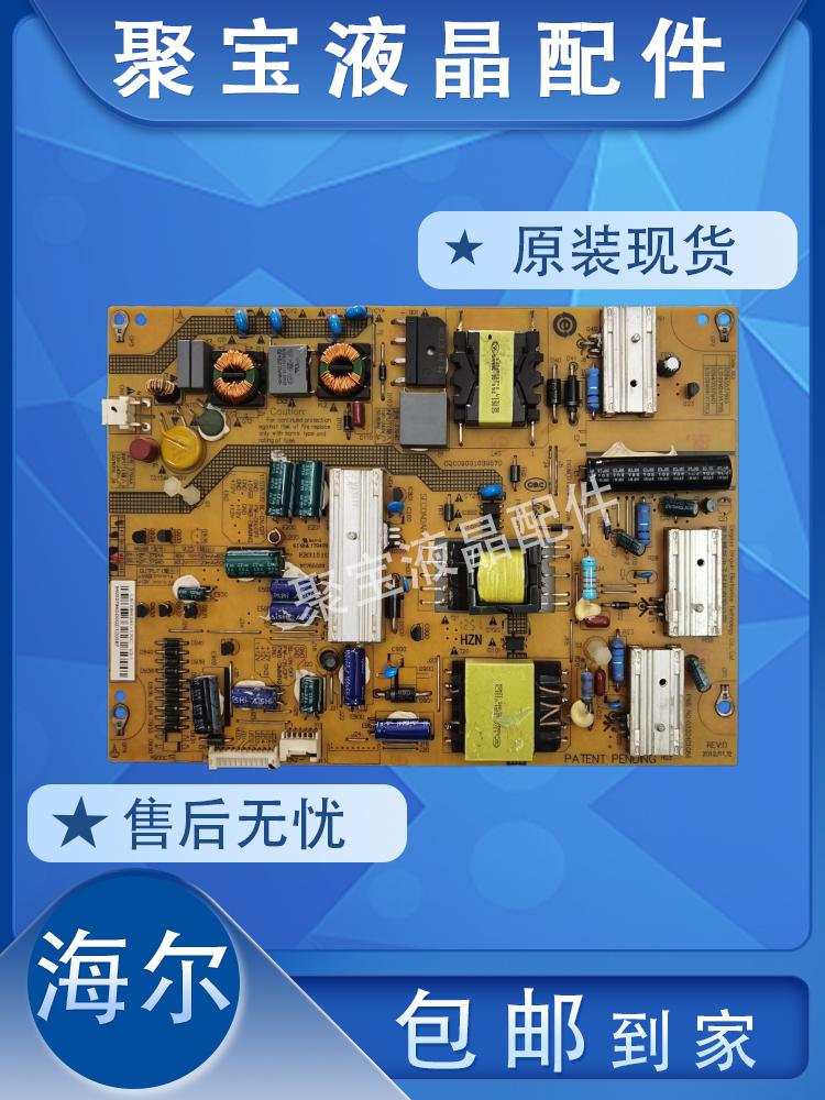 海尔机的液晶fp mdash电视板电源板