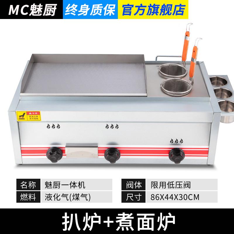 手抓饼机器燃气铁板烧铁板商用摆摊煤气扒炉炸炉一体机烤冷面设备