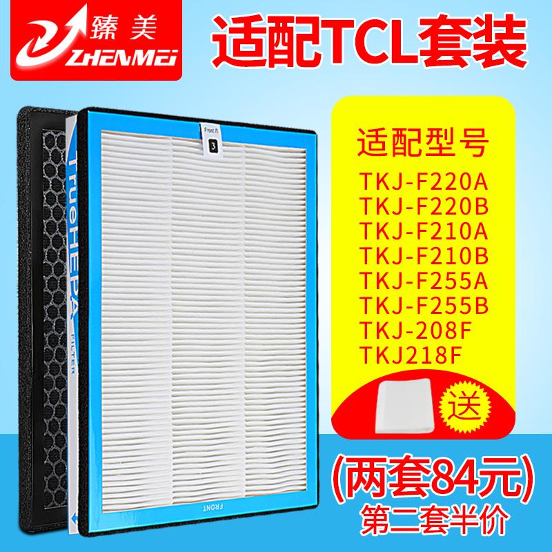 适配TCL空气净化器过滤网TKJ-F220A/220B F210A/210B F255A/B滤芯