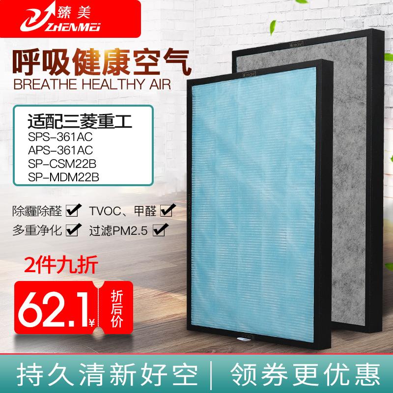 [净化器滤网商城净化,加湿抽湿机配件]适配三菱重工空气净化器SPS-361月销量26件仅售69元