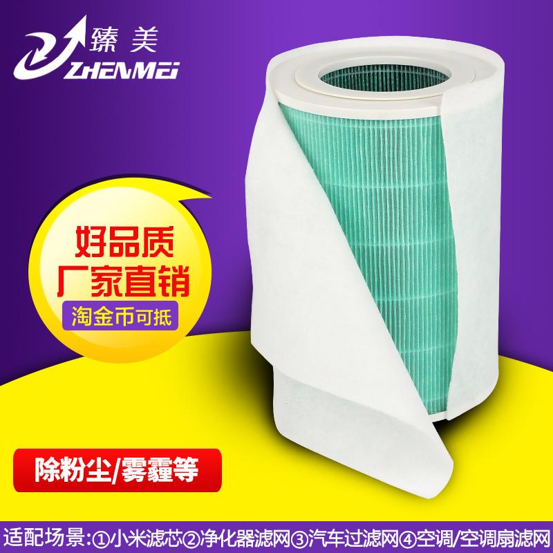 [净化器滤网商城净化,加湿抽湿机配件]适用小米空气净化器滤芯静电滤棉HEP月销量6件仅售5元