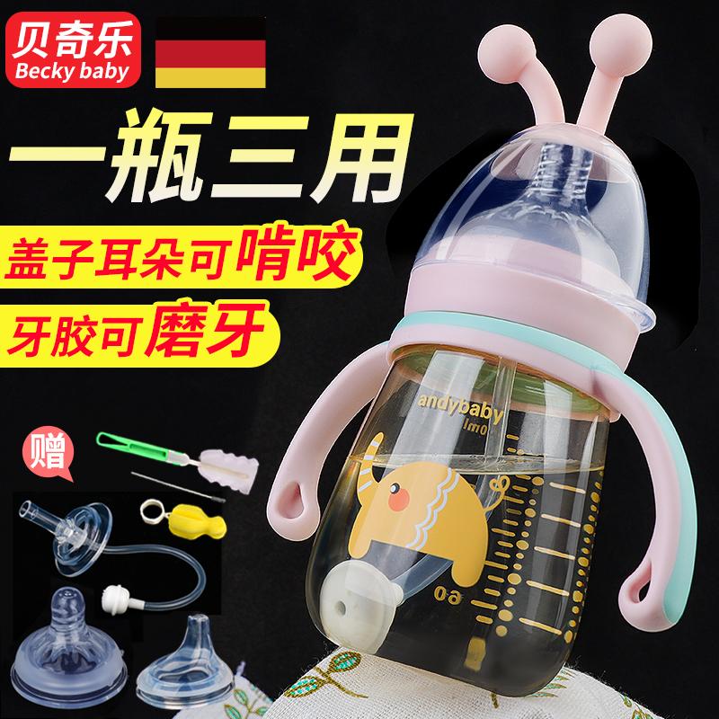 大宝宝ppsu宽口径耐摔塑料正品奶瓶