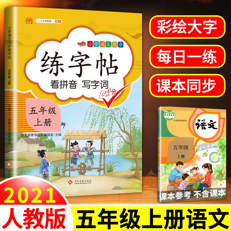 2021新版五年级练字部编小学生字帖
