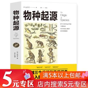 【5元专区】物种起源 达尔文作品西方生物生命科学科普文学名著书籍图说人类的起源进化故事初高中学生课外阅读
