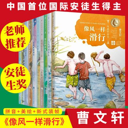 像风一样滑行正版包邮曹文轩纯美桥梁书全10册一二三年级小学生课外必读带拼音书7-10-12岁偷来的孩子花香到处流传麦子和他的牛