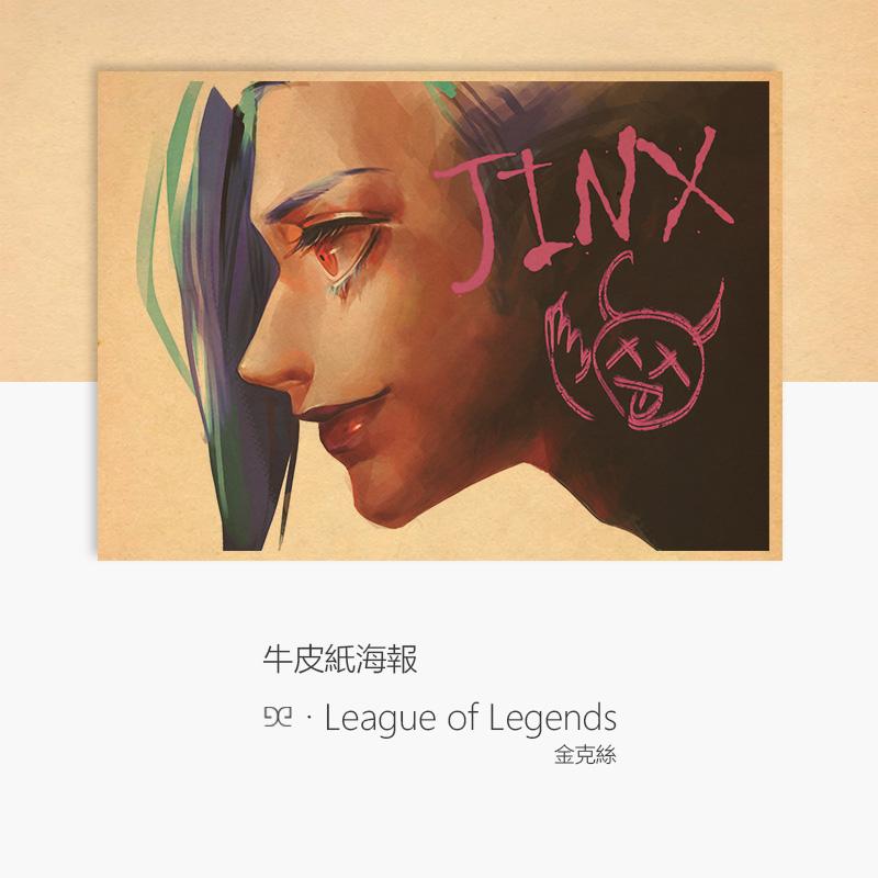 【悟空】英雄联盟LOL金克丝海报游戏周边牛皮纸金克斯画芯