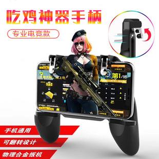 手机吃鸡神器刺激战场游戏手柄辅助绝地求生手游按键射击全军出击