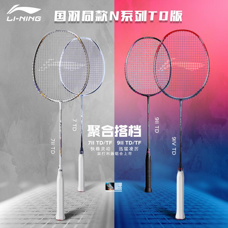 N系列TD版正品李宁羽毛球拍全碳素单拍二代进攻N9/N7II/90/80/TF