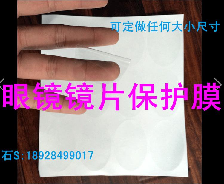 Стандарт ( обычай ) овальный солнце очки линза использование прозрачный PVC(PE) защитной пленки самоклеящийся лента