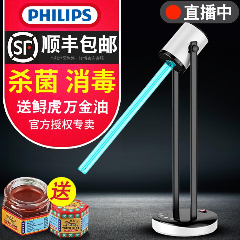 飞利浦紫外线杀菌灯家用厨房商用指外线消毒除螨灯室内移动式灯管
