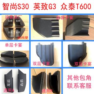 适用于金杯智尚S30英致G3众泰T600侧踏板配件脚踏包角护罩塑料头