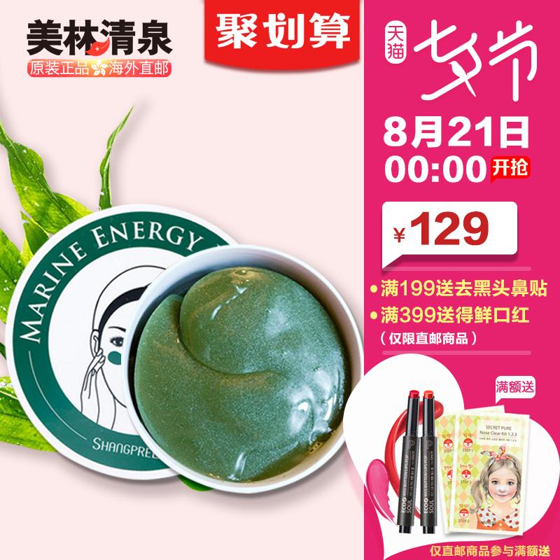Корея зеленый принцесса SHANGPREE ладан по корея спираль водоросль эффективный синкретическая маска идти синяк под глазом круг глаз мешок